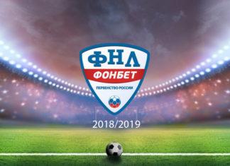 Участники ФНЛ 2018/2019 - соперники ФК Сочи