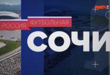 Россия футбольная - Сочи видео передача