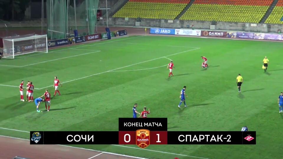 ФНЛ 1-й тур. ФК Сочи - ФК Спартак-2 0:1