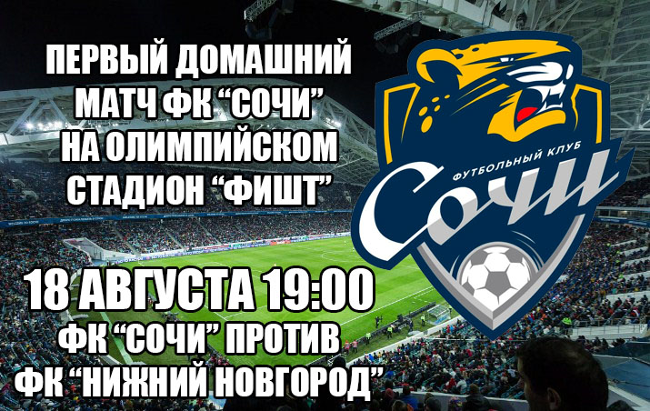 Билеты на матч ФК Сочи на стадионе Фишт