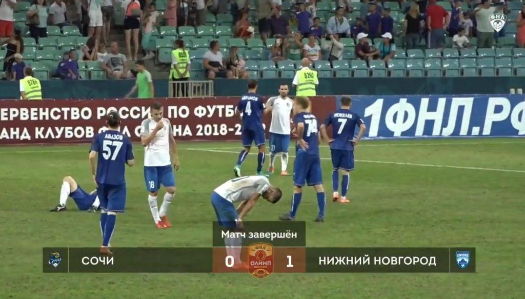 ФНЛ 7-й тур. ФК Сочи— ФК Нижний Новгород 0:1