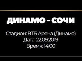 Матч Динамо ФК Сочи
